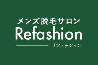 口コミ高評価!池袋のメンズ脱毛サロン Refashion(リファッション)のイメージ