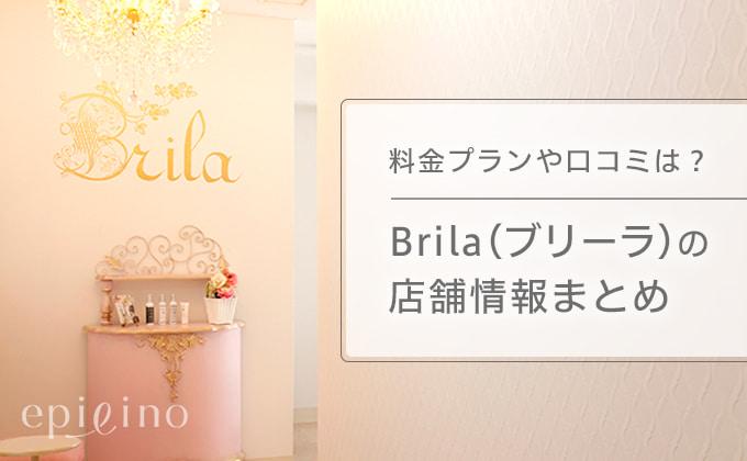 札幌の脱毛サロンBrila(ブリーラ)は評判が良い?料金や店舗情報を解説のイメージ