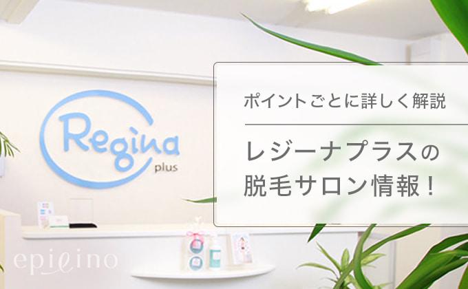 札幌で話題のレジーナプラスの脱毛料金は?お得なキャンペーンや口コミも紹介!のイメージ