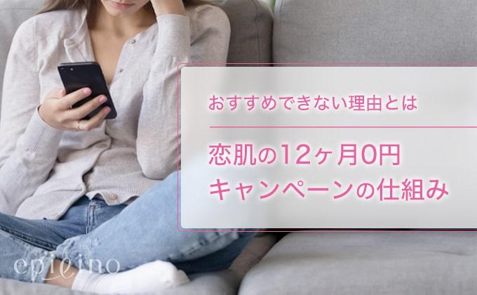 恋肌の12ヶ月0円キャンペーンは要注意!知らなきゃ困る契約条件のイメージ