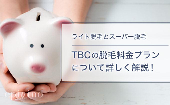 TBCの料金は高い?ライト脱毛とスーパー脱毛の価格と追加料金・支払方法を解説のイメージ